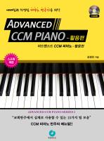 어드밴스드 CCM 피아노(활용편)(예배팀과 찬양팀 피아노 반주자를 위한)(CD1장포함)