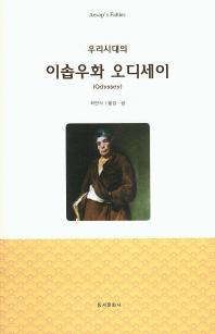 이솝우화 오디세이(우리시대의)