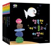 아기 물고기 하양이 한글판 세트(양장본 HardCover)(전5권)