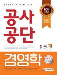 경영학(공사공단)(2017)(개정판 2판)