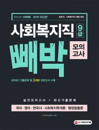 사회복지직 9급 빼박 모의고사(2019)(시대에듀)(2019년 기출문제 및 3)