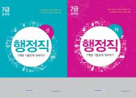 행정직 7개년 기출문제 정복하기 세트(7급공무원)(전2권)