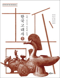 한국 고대사 1: 고대 국가의 성립과 전개(한국역사연구회시대사총서 1)