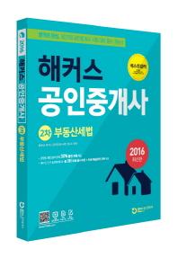 부동산세법(공인중개사 2차)