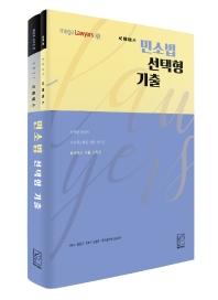 민소법 선택형 기출(2021)(로이어스)(로이어스 기출 시리즈)