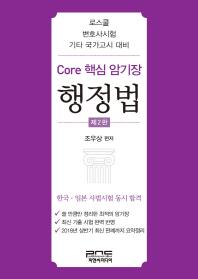 Core 핵심 암기장: 행정법(2판)