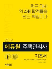 에듀윌 주택관리사 1차 기초서(2019)