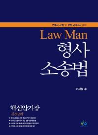 형사소송법 핵심암기장(Law Man)(2판)