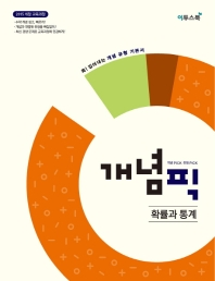 개념픽 고등 수학 확률과 통계(2020)