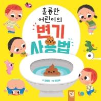 훌륭한 어린이의 변기 사용법(훌륭한 어린이의)(보드북)