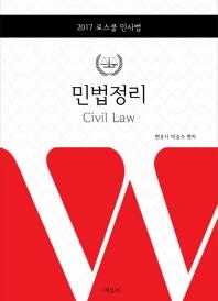 민법정리(2017)