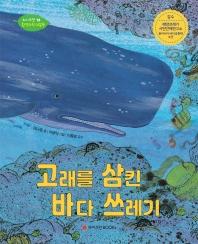 고래를 삼킨 바다 쓰레기(와이즈만 환경과학 그림책 14)(양장본 HardCover)