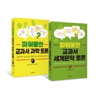 파워풀한 교과서 토론 세트(특서 청소년 인문교양 시리즈)(전2권)