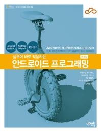 안드로이드 프로그래밍(실무에 바로 적용하는)(4판)(제이펍의 모바일 시리즈 39)