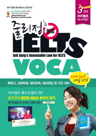 IELTS(아이엘츠) VOCA(줄리정 s 불법)