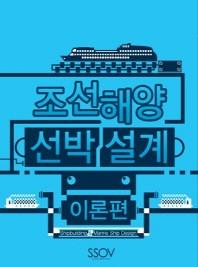 조선해양 선박설계: 이론편
