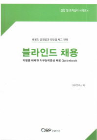 블라인드 채용(산업 및 조직심리 시리즈 4)