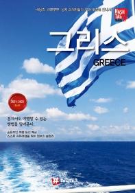 그리스(2021-2022)(해시태그)