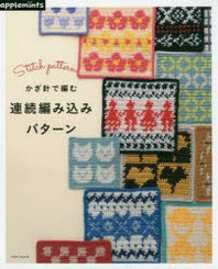 かぎ針で編む連續編みこみパタ-ン STITCH PATTERN