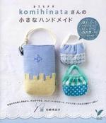 [해외]KOMIHINATAさんの小さなハンドメイド