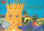 행복한 왕자(책을 좋아하는 아이 세계명작 32)