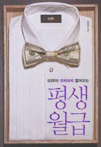 평생월급 (50부터 따박따박 들어오는) / 웅진윙스[1-220025]