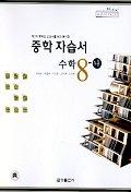 수학 중8-나(자습서)(양승갑)(2006)