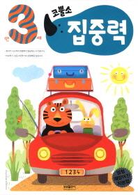 코뿔소 만3세: 집중력(엄청 재밌어진 지능업)(유아학습지 코뿔소 워크북 시리즈)