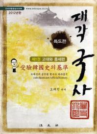 대각 국사 득도편 세트(공무원)(2012)(전3권)
