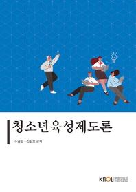 청소년육성제도론(2학기, 워크북포함)