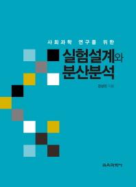 실험설계와 분산분석(사회과학 연구를 위한)(양장본 HardCover)
