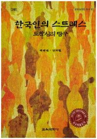 한국인의 스트레스(2판)(문화심리학 10)