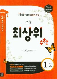 초등 수학 1-2(2016)(최상위)