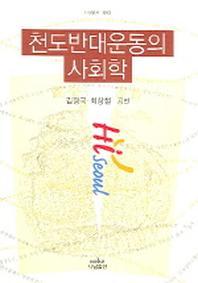 천도반대운동의 사회학(나남신서 1082)