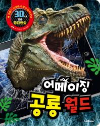 어메이징 공룡월드(3D 공룡 증강현실)(양장본 HardCover)