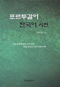 포르투갈어 한국어 사전