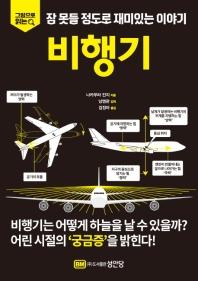 잠 못들 정도로 재미있는 이야기: 비행기(그림으로 읽는)