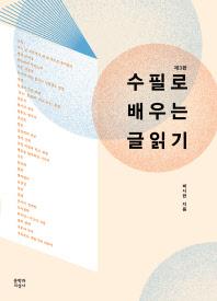 수필로 배우는 글읽기(3판)