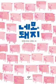 네모 돼지(창비아동문고 282)