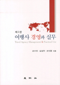 여행사 경영과 실무(2판)