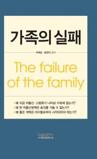가족의 실패(양장본 HardCover)