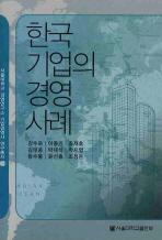 한국기업의 경영사례(서울대학교경영연구소 기업경영사 연구총서 26)