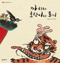 까치와 호랑이와 토끼(네버랜드 우리 옛 이야기 4)(양장본 HardCover)