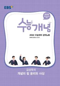 고등 김성묵의 개념의 힘 윤리와 사상(2021)(2022 수능대비)(EBS 수능개념 강의노트)