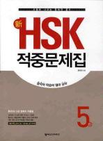 신HSK 적중문제집 5급(CD1장포함)