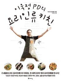 이욱정 PD의 요리인류키친(양장본 HardCover)