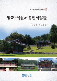 향교 서원과 용인사람들(용인사회문화 구술총서 3)