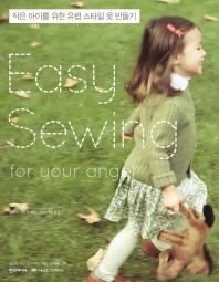 이지 소잉 포 유어 엔젤(Easy Sewing for Your Angel)(메이드 인 마미 4)