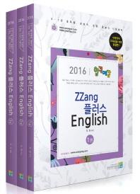 ZZang 플러스 English 세트(2016)(합격예감)(전3권)