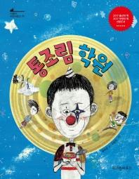 통조림 학원 ///9007